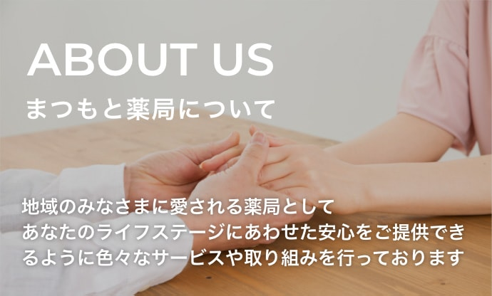 ABOUT US まつもと薬局について