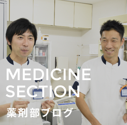 MEDICINE SECTION 薬剤部