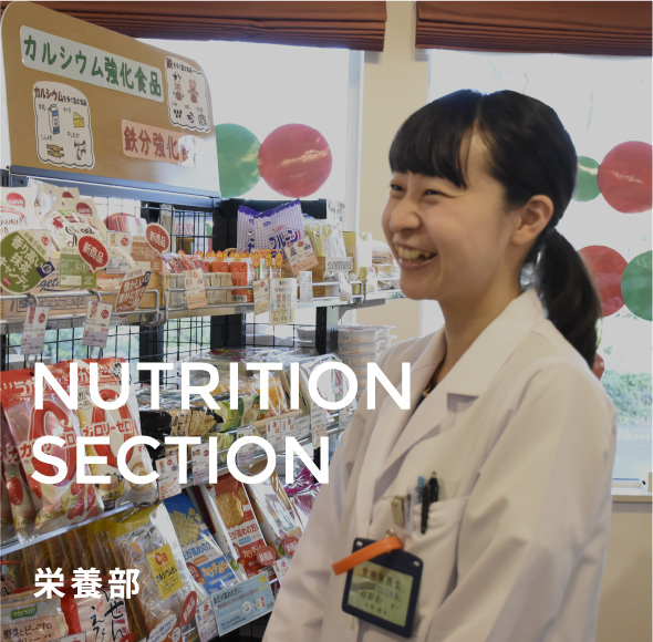 NUTRITION SECTION 栄養部