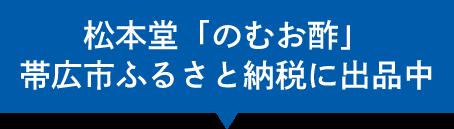 松本堂「のむお酢」 帯広市ふるさと納税に出品中