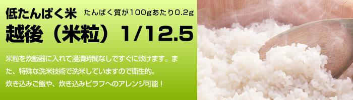 低たんぱく越後米