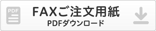 FAXご注文用紙PDFダウンロード