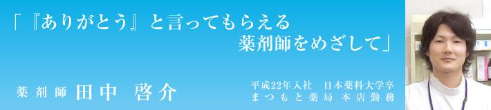 田中 啓介 平成22年入社 日本薬科大学卒 薬剤師 まつもと薬局本店勤務「『ありがとう』と言ってもらえる薬剤師をめざして」