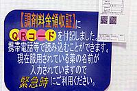 第43回日本薬剤師会学術大会in長野