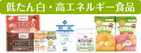 低たん白・高エネルギー食品