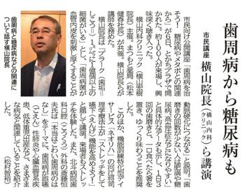 7月6日の市民公開講座の記事が掲載されました。