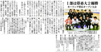 第12回帯広カーリングオープン大会