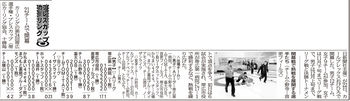 第34回帯広選手権・プレスカップ