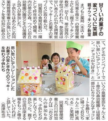 甘~いお菓子の家づくりに笑顔 親子クッキング教室