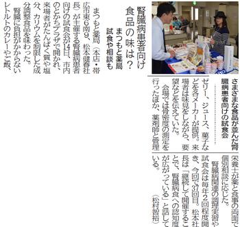 腎臓病患者向け調整食品試食会の様子が掲載されました。