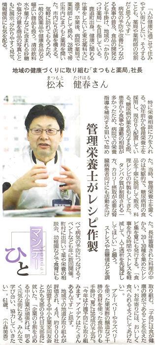 松本社長のインタビューが北海道新聞に掲載されました