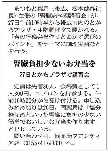 5月27日開催の腎臓病料理講習会が掲載されました