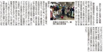 「腎臓病料理講習会」の記事が掲載されました。