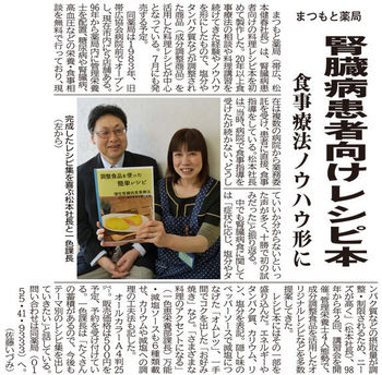 「腎臓病レシピ本発売」の記事が掲載されました。