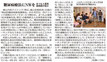 「糖尿病患者講演会」の記事が掲載されました。