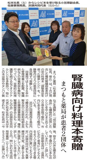 腎臓病患者向け調整食品を使ったレシピ本を寄贈した記事が掲載されました。