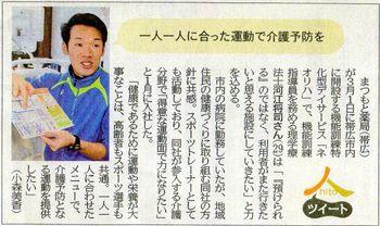 北海道新聞十勝帯広版【hito ツイート】に掲載されました。