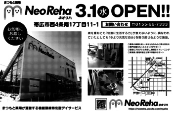 3月1日ネオリハがオープンします。