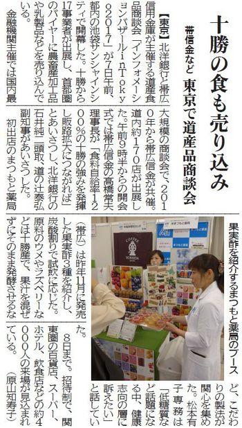 道産食品商談会にて、まつもと薬局が出店している様子が掲載されました。