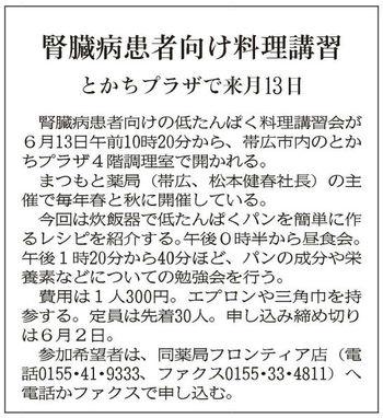 6月13日開催「腎臓病用料理講習会」の詳細が掲載されました。