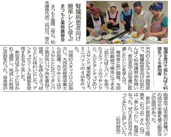 「腎臓病患者向け料理講習会」の記事が掲載されました。