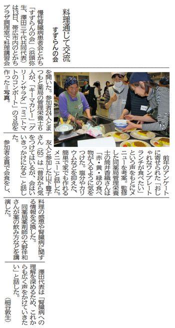 料理講習会の様子が掲載されました。