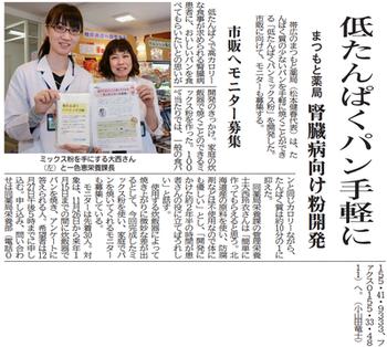 低たんぱくパンモニター募集の記事が掲載されました。