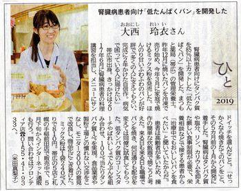 まつもと薬局の管理栄養士の記事が、北海道新聞に掲載されました。
