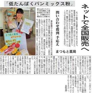 低たんぱくパンミックス粉全国販売の記事が掲載されました。