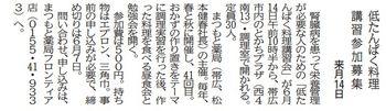 腎臓病料理講習会のお知らせが、十勝毎日新聞に掲載されました。