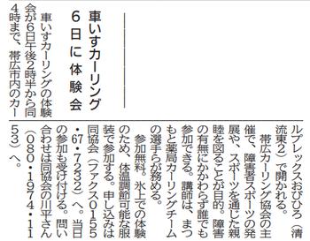 「車いすカーリングの体験会」のお知らせが、十勝毎日新聞に掲載されました。