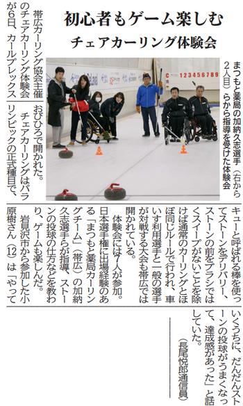 「車いすカーリングの体験会」の様子が、十勝毎日新聞に掲載されました。