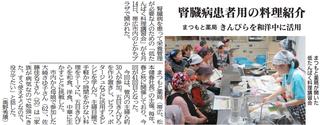 7月5日勝毎掲載料理講習会の記事