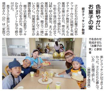 親子クッキング教室の様子が十勝毎日新聞に掲載されました。