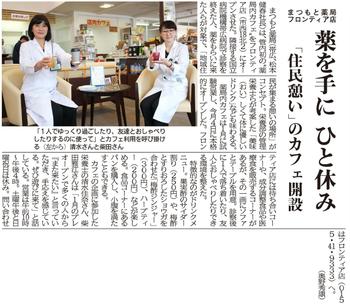 「フロンティア店内にカフェ開設」の記事が掲載されました。