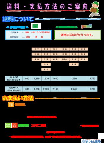 北海道外への送料の変更のお知らせ!