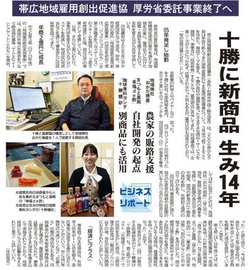 自社開発【幸福de酢】の記事が掲載されました。