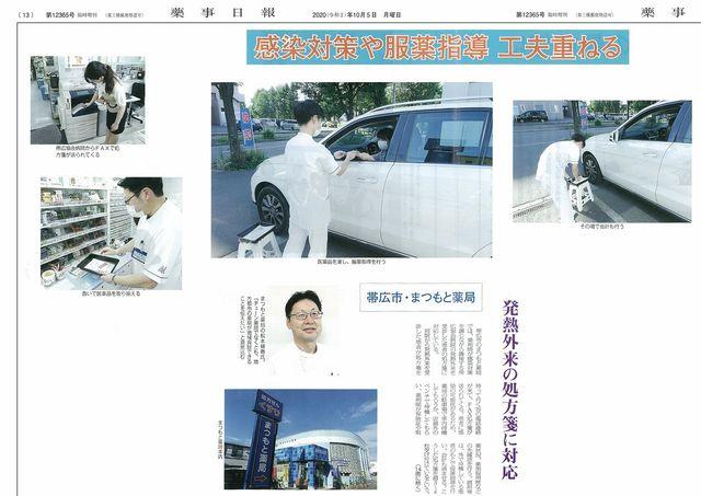 薬事日報1(2020年10月5日).jpg