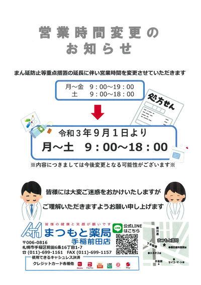 札幌手稲前田店営業時間変更チラシ.jpg