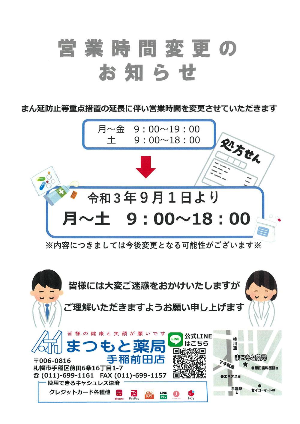 https://www.matumoto.info/information/images/3f2be35f14bec4c7d5f3718200a9bab2eb36a770.jpg