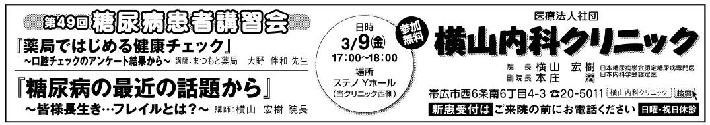 2018-3-8糖尿病患者講習会.png