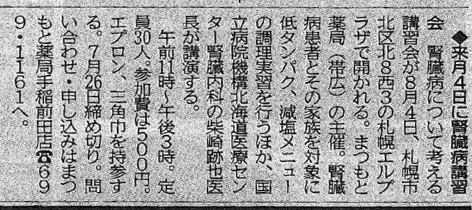 北海道新聞に掲載された腎臓病調理実習の記事