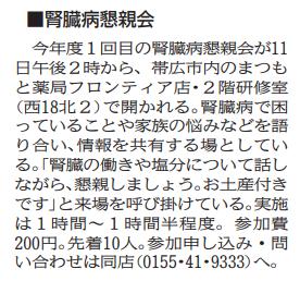 7月11日の腎臓病懇親会のお知らせの記事