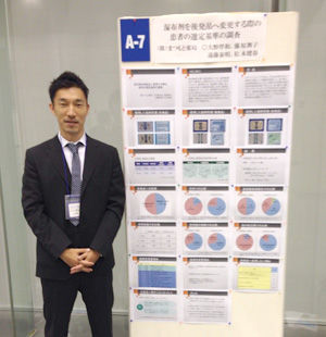 第61回北海道薬学大会薬局部会 2014年5月24~25日