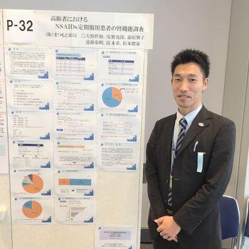 日本腎臓病薬物療法学会学術集会 2016年11月19~20日