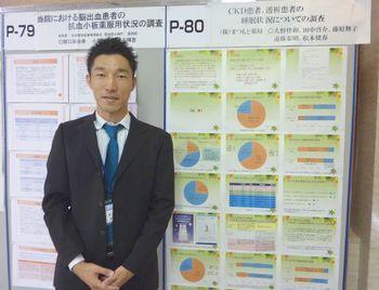 第8回日本腎臓病薬物療法学会 2014年10月12~13日