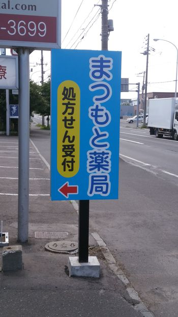 手稲前田店 夏祭り!!