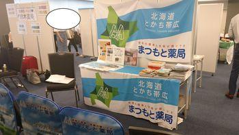 薬学生x企業交流会in TOKYO に参加しました。