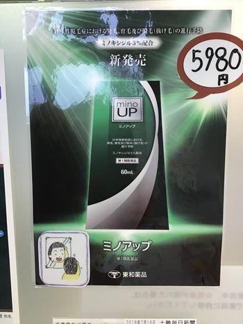 ミノアップ新発売のお知らせ