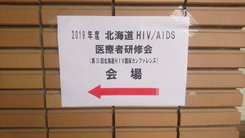 2019年度 北海道HIV/AIDS医療者研修会に参加しました。